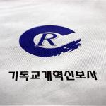 기독교개혁신보