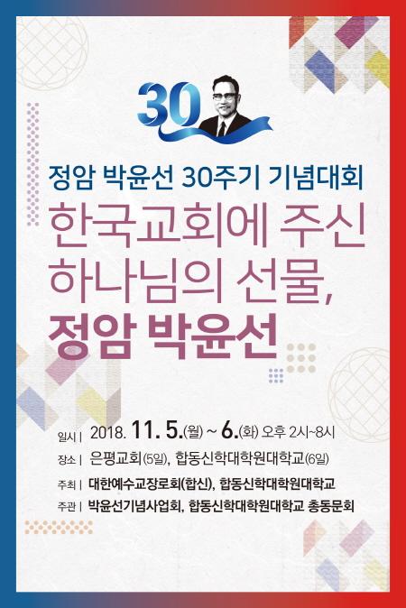 정암 박윤선 30주기 기념 대회, 11월 5일(은평교회당), 6일(합신대강당)