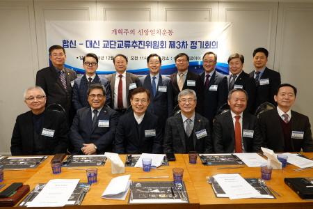 합신, 대신과의 교류추진위원회 제3차 정기모임 개최