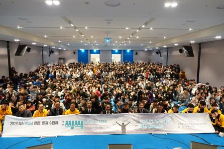 2019 합신 전국 청소년 연합 동계수련회 성료