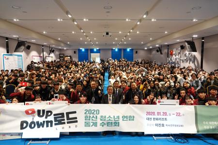 2020 합신 청소년 연합 동계수련회 개최