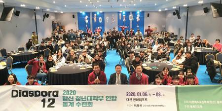 2020 합신 청년대학부 연합동계수련회