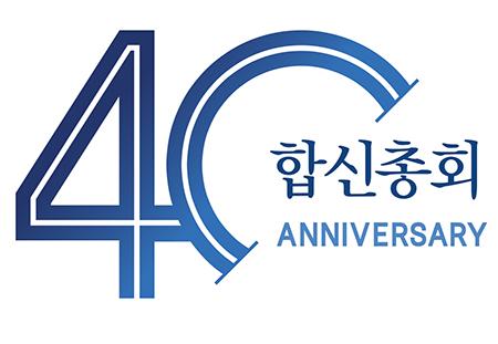 [교단] 제106회 총회, 13개 안건 헌의안 상정